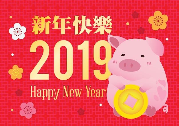 Bonne année 2019 année du cochon