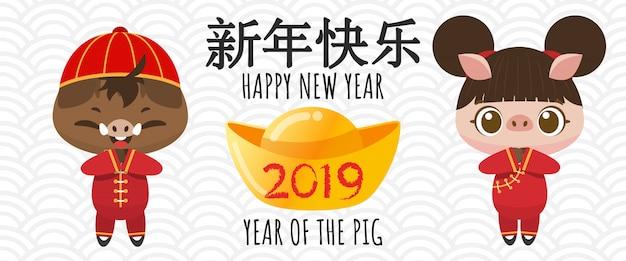 Bonne année 2019. joli cochon et sanglier en costume chinois.