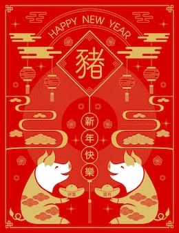 Bonne année 2019, salutations du nouvel an chinois