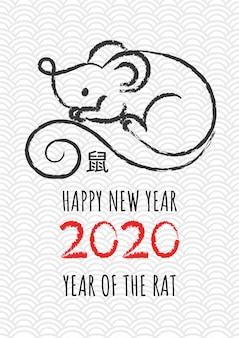Bonne année 2020, année du rat. rat de calligraphie dessiné à la main.