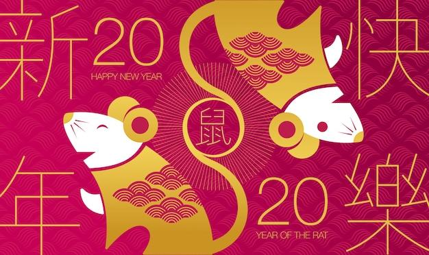 Bonne année 2020 année du rat