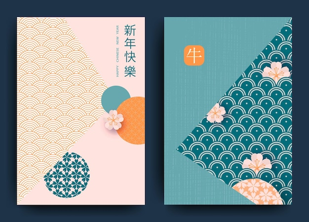 Bonne année 2021 nouvel an chinois.