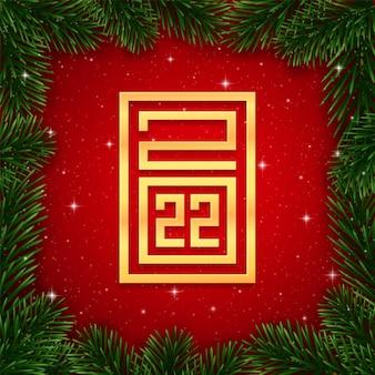 Bonne année 2022. numéro typographique or et bordure avec des branches d'arbres de noël sur fond rouge. illustration vectorielle avec lettrage