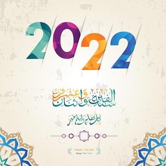 Bonne année 2022 avec texte de calligraphie arabe signifie que la nouvelle année apporte joie, paix et bénédictions
