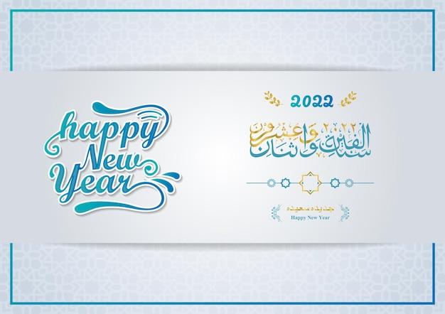 Bonne année avec la calligraphie arabe idéal pour l'arrière-plan de carte postale brochure flyer invitation