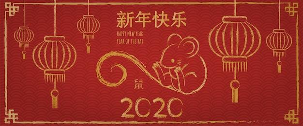 Bonne année chinoise 2020, année du rat. rat de calligraphie dessiné à la main.