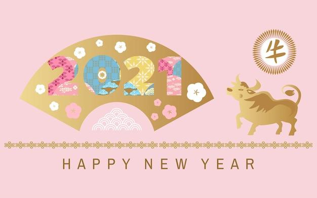 Bonne année chinoise 2021, année du boeuf. traduction des caractères chinois: