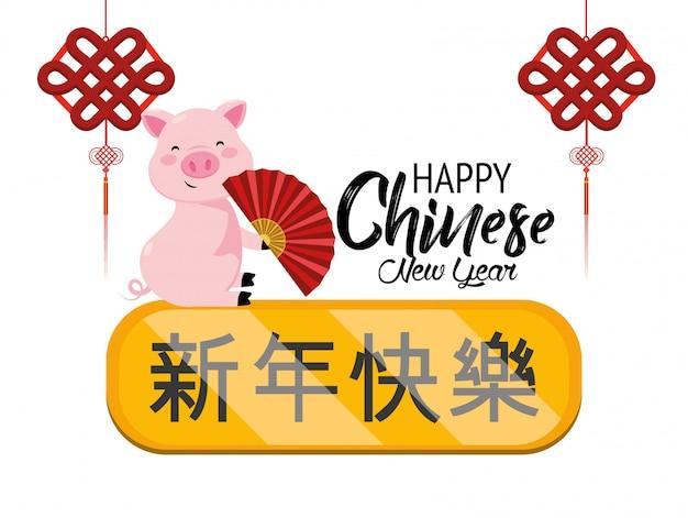 Bonne année chinoise et cochon avec décoration