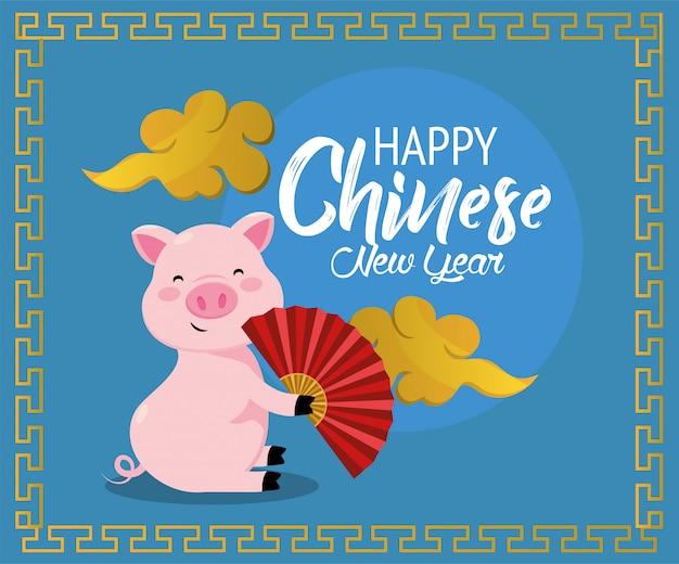 Bonne année chinoise et cochon avec éventail