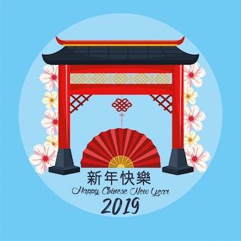 Bonne année chinoise avec style de fan culturel