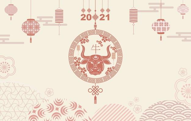 Bonne année. fond de nouvel an chinois