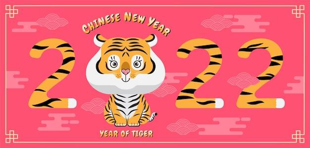Bonne Année, Nouvel An Chinois, 2022, Année Du Tigre, Personnage De Dessin Animé, Design Plat Mignon (traduire : Tigre ) Vecteur Premium