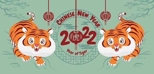 Bonne année, nouvel an chinois, 2022, année du tigre, personnage de dessin animé, tigre royal, design plat (traduire : tigre, nouvel an chinois)