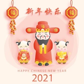 Bonne année . nouvel an chinois. l'année du boeuf, carte de célébrations avec mignon ox.traduction (titre) bonne année.