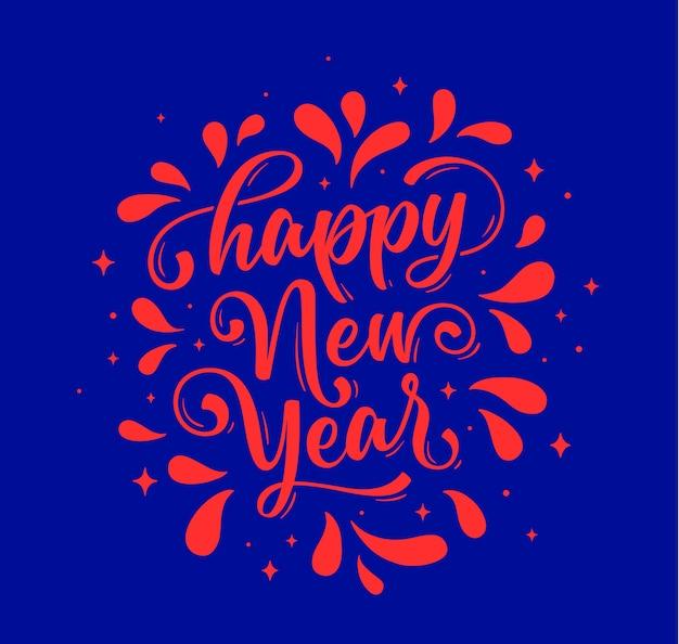Bonne année. texte de lettrage pour bonne année ou joyeux noël.