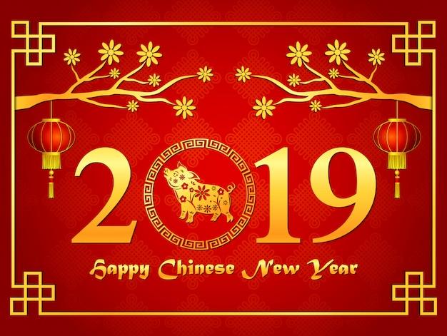 Bonne carte du nouvel an chinois 2019 avec des branches