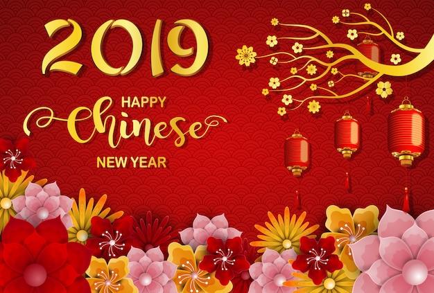 Bonne carte de nouvel an chinois 2019. année du cochon