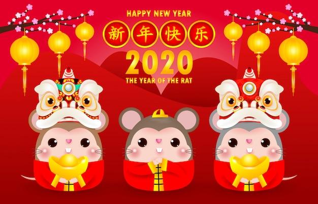 Bonne carte de voeux du nouvel an chinois 2020