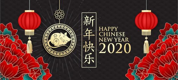 Bonne carte de voeux pour le nouvel an chinois 2020