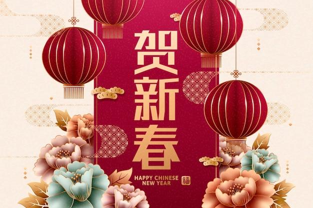Bonne fête du printemps et fortune écrite en caractères chinois sur le couplet de printemps