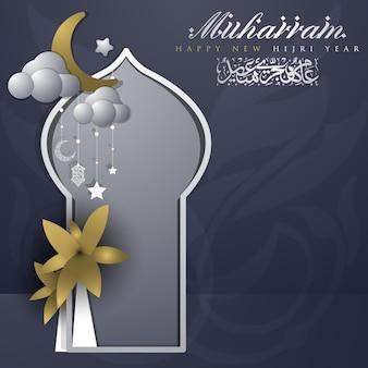 Bonne nouvelle année hijri carte de voeux conception de vecteur de motif floral islamique avec calligraphie arabe