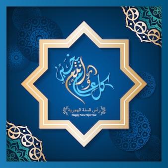 Bonne nouvelle année islamique hijri traduction de l'arabe bonne nouvelle année islamique hijri 1443