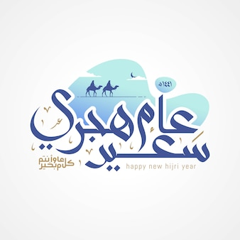 Bonne nouvelle calligraphie arabe hijri