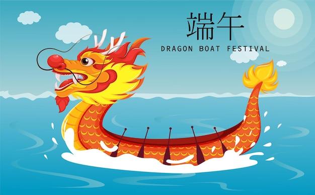 Bonne salutation du festival des bateaux-dragons. le lettrage chinois se traduit par dragon boat festival