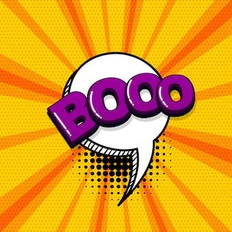 Boo effrayer halloween sound effets de texte de bande dessinée modèle comics discours bulle demi-teinte pop art