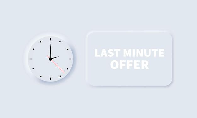 Bouton d'offre de dernière minute. bannière d'offre de dernière minute.