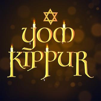 Brûler des bougies dans le texte yom kippour d'or brillant