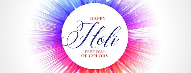 Cadre abstrait coloré pour joyeux festival holi
