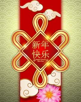 Cadre doré avec décorations de voeux du nouvel an chinois