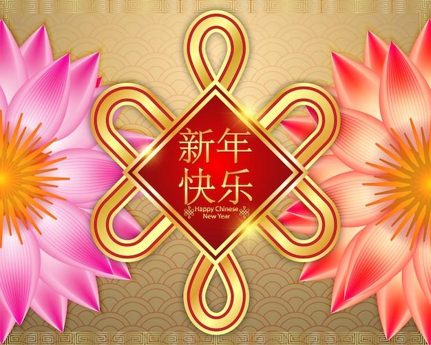 Cadre doré avec fleurs de lotus et décorations de voeux pour le nouvel an chinois