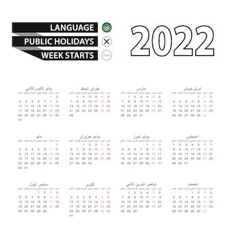 Calendrier 2022 en langue arabe, la semaine commence le lundi.