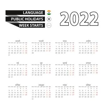 Calendrier 2022 en langue hindi, la semaine commence le lundi.