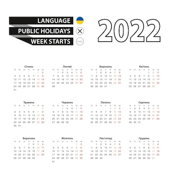 Calendrier 2022 en langue ukrainienne, la semaine commence le lundi.