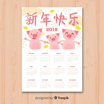 Calendrier du nouvel an chinois 2019