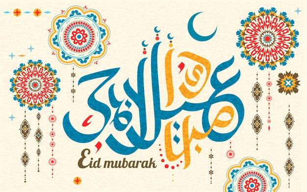 Calligraphie De L'aïd-al-adha Mubarak, Joyeux Festin De Sacrifice En Calligraphie Arabe Colorée à Plat Avec Un Motif Floral Géométrique Exquis Sur Une Surface Beige Vecteur Premium