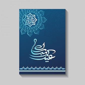 La calligraphie de l'aïd moubarak signifie des vacances heureuses avec un motif floral arabesque turquoise clair