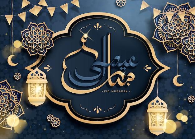 La calligraphie de l'aïd mubarak signifie de joyeuses fêtes