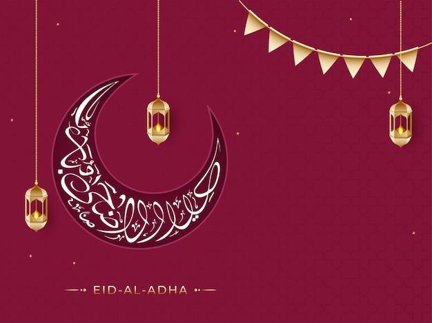 Calligraphie arabe de l'aïd-al-adha en croissant de lune avec des lanternes dorées et des drapeaux bruants sur fond rouge.