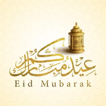 Calligraphie arabe dorée avec lanterne pour les voeux islamiques