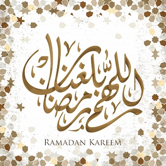 Calligraphie arabe du ramadan kareem