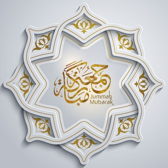 Calligraphie arabe jummah mubarak.