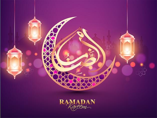 Calligraphie arabe en or de ramadan kareem