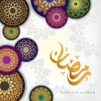 Calligraphie arabe pour le ramadan avec des décorations islamiques