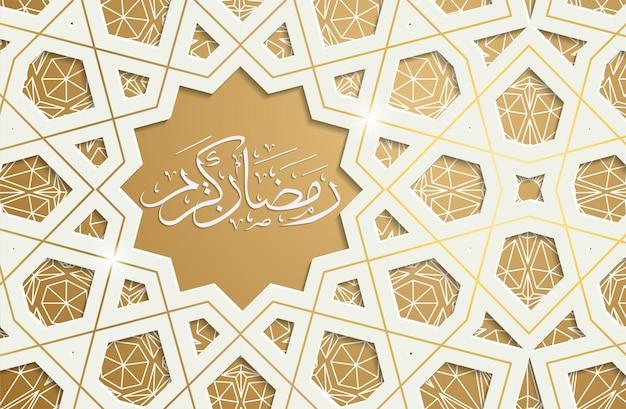 Calligraphie arabe ramadan kareem. carte postale pour les vacances. or et blanc. illustration vectorielle.