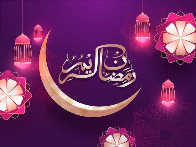 Calligraphie arabe de ramadan kareem avec croissant de lune