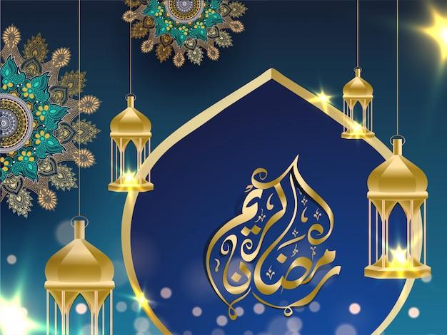 Calligraphie arabe de ramadan kareem avec une illumination dorée suspendue